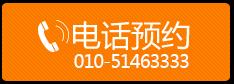 电话预约四通大喜娱乐888公司员工