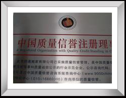 中国质量信誉注册理事