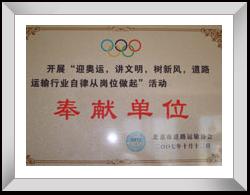 四通大喜娱乐888公司荣誉资质