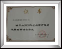 重庆道路运输百强企业