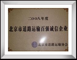 重庆道路运输百强诚信企业