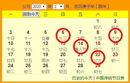 2020年2月份搬家吉日一览表