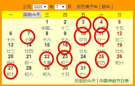 2020年7月份搬家吉日一览表