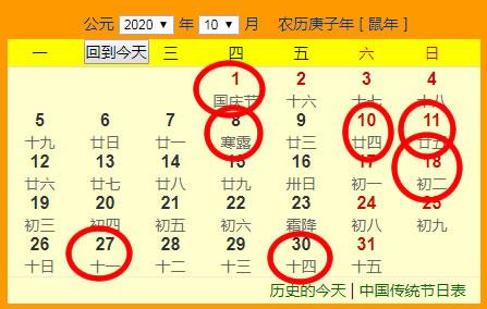 2020年10月份搬家吉日一览表